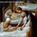 Что делали и как лечили бесплодие в древности и средневековье